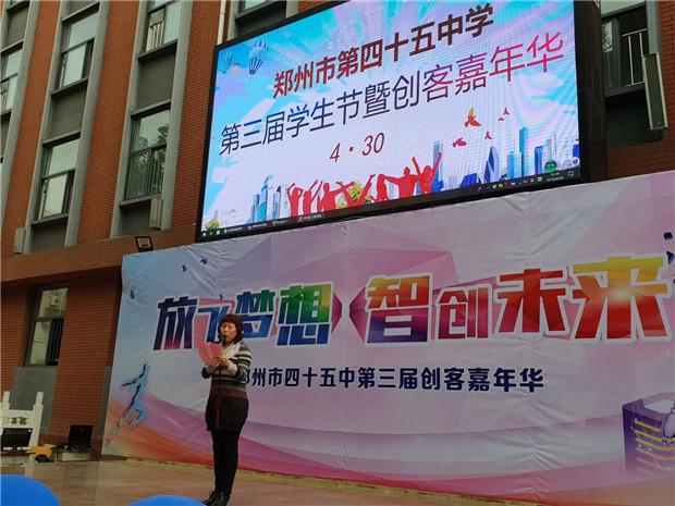 点亮梦想郑州45中第三届创客嘉年华活动插图